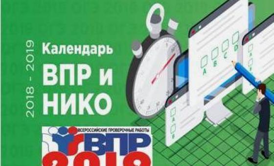 Образцы и описания Всероссийских проверочных работ, которые пройдут в 2019 году