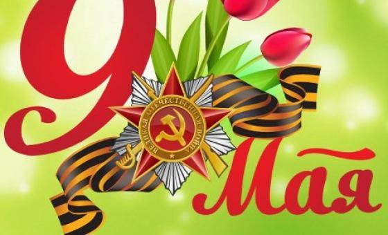 Праздничные выходные дни, посвященные Дню Победы