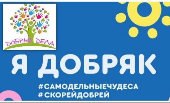 """Урок доброты """" Что такое благотворительность?"""" в """"Клубе Добряков""""."""