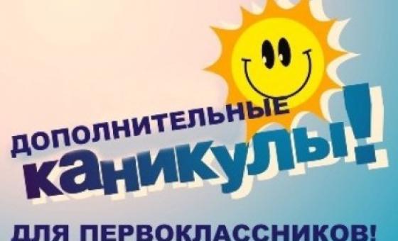 ДОПОЛНИТЕЛЬНЫЕ зимние КАНИКУЛЫ ТОЛЬКО У ПЕРВОКЛАССНИКОВ!