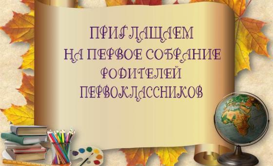 Первое собрание для родителей первоклассников состоится 23 сентября в 17:45