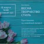 """Приглашаем!!! Фестиваль """"Весна. Творчество. Стиль"""""""