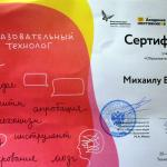"""Учителя школы участвуют в передовых проектах ИЦ """"Сколково"""""""