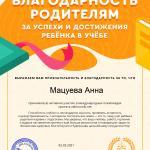 "Работа факультатива ""Биолаборатория"" (4 класс)"