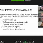 Доклад старшеклассницы был признан лучшим на онлайн-конференции «Ломоносов-2021»