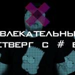 Увлекательный Четверг с Бородатым Химиком 1 выпуск